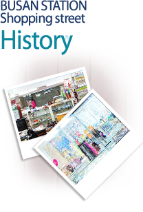 BUSAN STATION Shopping street History